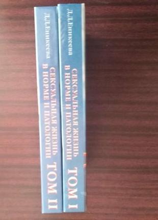 """Книга""""Сексуальная жизнь в норме и патологии"""" 2 тома"""