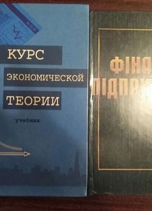 Курс экономической теории и финансы предприятий