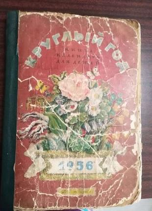 """""""Круглый год"""" книга календарь для детей 1956г"""