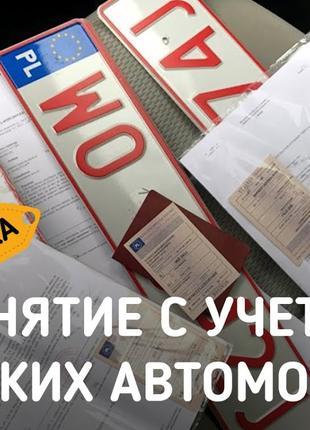 Брокерские услуги при растамаживании, снятие с учета авто Польша