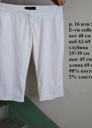 🌹 шорты капри бриджи по колено белые легкие хлопок коттон стре...