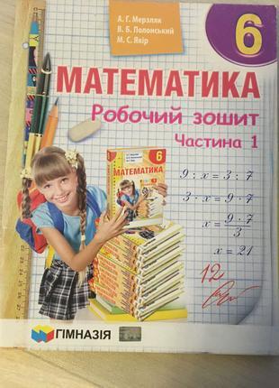 Зошит з математики 6 клас, 2 частини