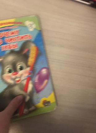 Книга «Почему надо чистить зубы?»
