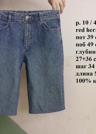 Р 10 / 44-46 капри бриджи шорты светло-синие джинсовые хлопок ...
