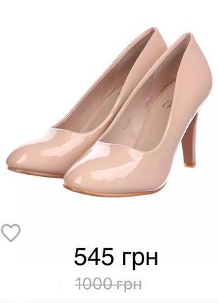 Нюдовые / бежевые / пудровые туфли
