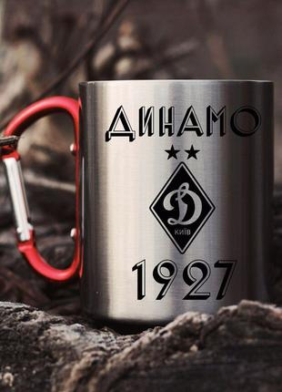 Металлическая кружка Динамо Киев