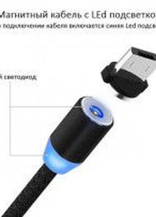 Шнур магнитный 360* , магнитный шнур micro USB , кабель зарядк...