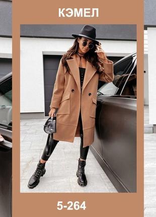 Кашемировое пальто женское осеннее на подкладке модное эффектн...