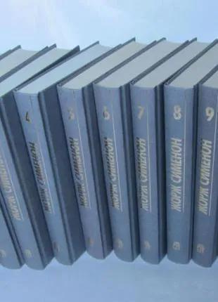 """Жорж Сименон.Собрание сочинений в 10-ти томах.""""Терра"""""""