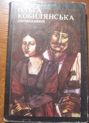 Кобилянська Ольга. Оповідання. Львів Каменяр 1982
