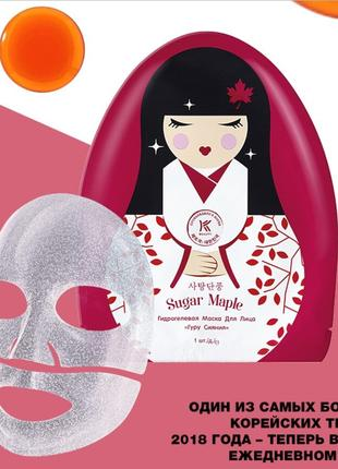 """Гидрогелевая маска для лица Avon """"Гуру сияния"""""""