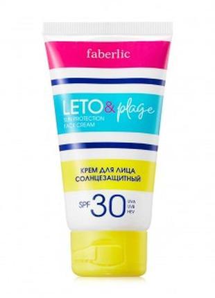 Крем для лица солнцезащитный spf 30 фаберлик 2118 faberlic