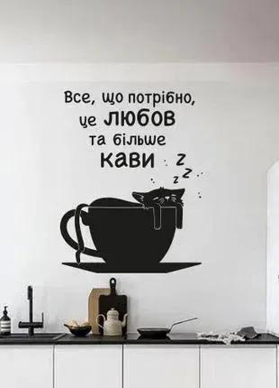 наклейку на стену для декора кофейни Любов та Кава