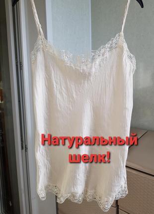 Шелковая майка от пижамы или топ в бельевом стиле жатка