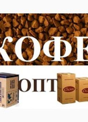 Растворимый кофе. Продам оптом кофе сублимированный. Касик, Кокам