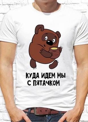 Парные футболки Push IT с принтом Пяточек и Винни-Пух