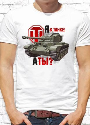"Мужская футболка Push IT с принтом World of Tanks ""Я в танке!"""
