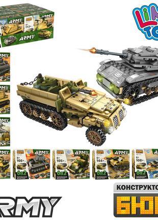 Конструктор KB 173 (120шт) военный, транспорт, от105дет,8шт(8в...