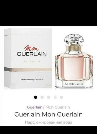 Guerlain mon guerlain парфюмированная вода,5мл