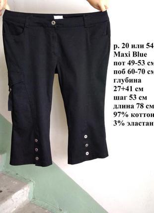 🌹 стильные капри бриджи брюки 3/4 черные прямые стрейчевые кот...