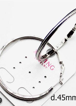 Серьги - кольца d45mm, родированные, xuping, ювелирная бижутерия