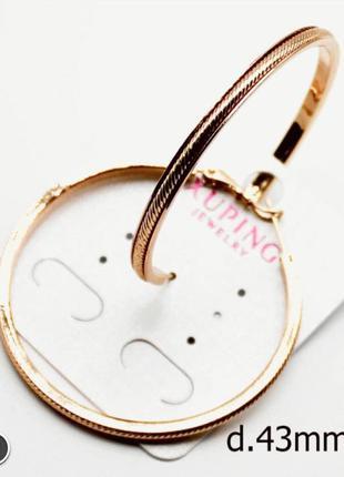 Серьги -кольца xuping, ювелирная бижутерия медицинское золото