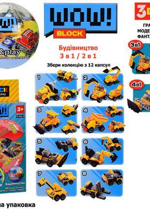 Конструктор Iblock в шаре 6,56,3см Стройка, 8 разных моделей, ...