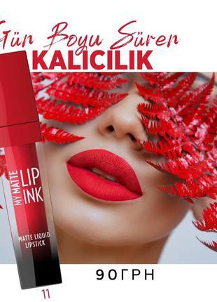 Помада для губ golden rose my matte lip ink 11 к.4180