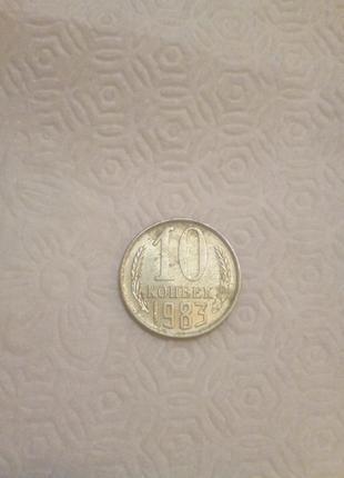 Монета 10копеек СССР 1983 год