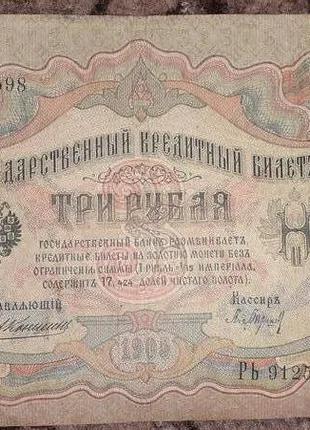 Боны 3 рубля 1905 года царской России управляющий Коншин