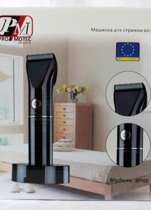 Професійна машинка для стрижки Promotec PM 359 кераміка, 10 Ватт