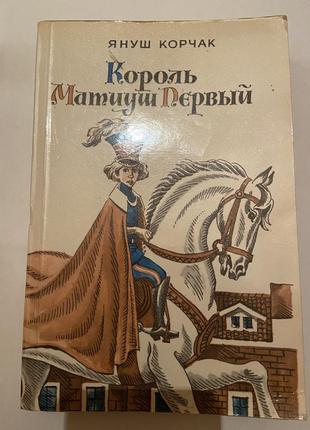 Книга король матиуш первый