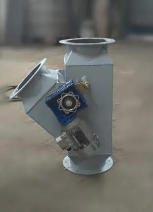 Перекидной клапан с электроприводом