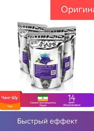 50 гр. Пурпурный чай Чанг-Шу - натуральное средство для похудения