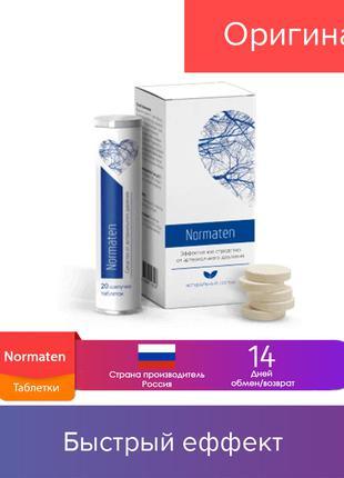 20 шт. Normaten - Шипучие таблетки от гипертонии (Норматен)