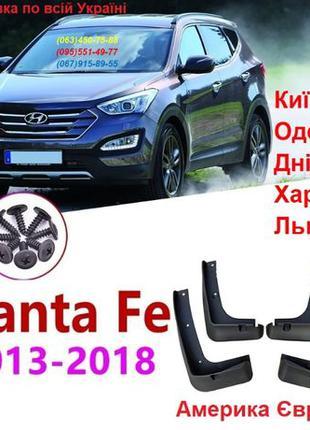 Брызговики бризговики Hyundai Santa Fe Америка Европа 2012-201...