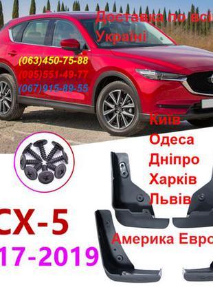 Брызговики бризговики Mazda CX-5 Америка Европа Мазда 2017-201...