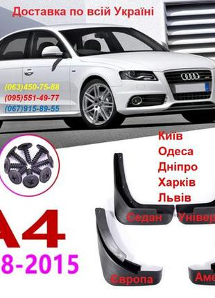 Брызговики бризговики AUDI A4 А4 B8 седан универсал Европа Аме...