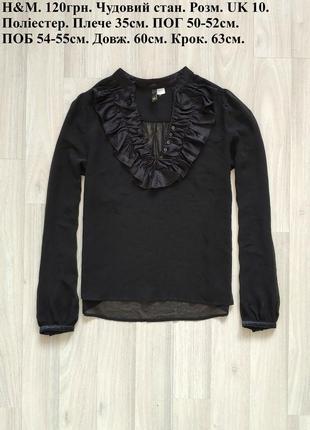 Блуза размер uk 10