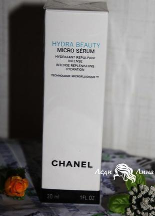 Сыворотка для лица hydra beauty serum 30 мл,возраст 25+