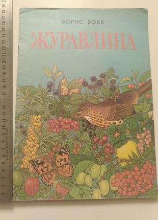 Журавлина клюква Вовк книга книжка детская для детей Комяхова