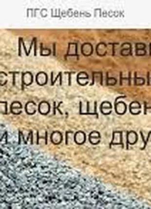 Песок Щебень с доставкой  Ирпень Буча Гостомель Ворзель Клавдиеве