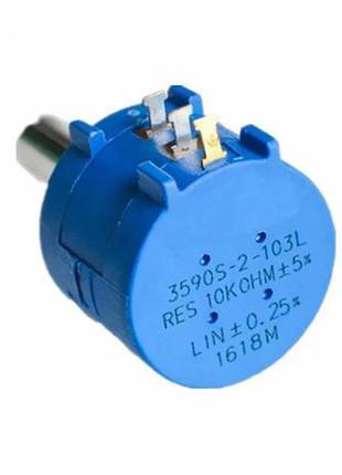 Многооборотный резистор,Потенциометр 3590S 10 kOm
