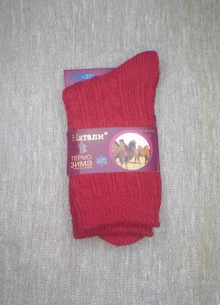 Женские термо-носки верблюжья шерсть