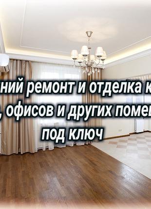 Ремонт, отделка квартир, домов, офисов и других помещений