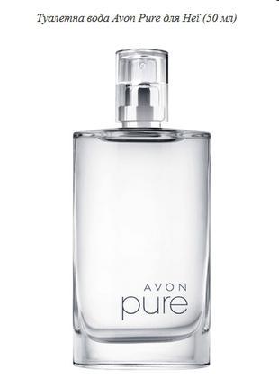 Туалетна вода Avon Pure для Неї (50 мл)