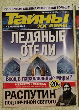 журналы из серии Тайны ХХ века , 2013 год