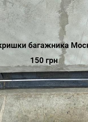 Молдінг кришки багажника Москвич 2140