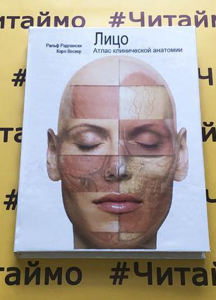 Лицо атлас клинической анатомии Радлански, Косметология