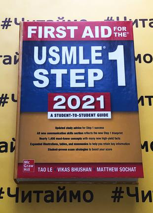 First Aid 2021 for the USMLE Step 1, Крок, IFOM